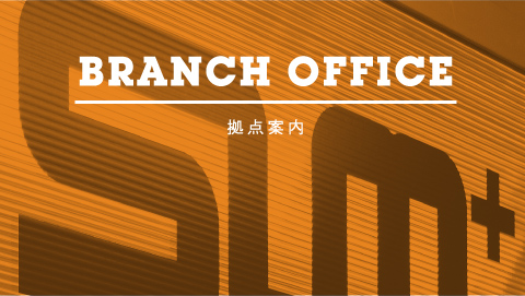 branch office 拠点案内