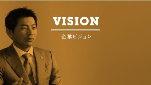 VISION 企業ビジョン